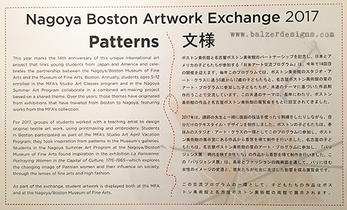 from the Balzer Designs Blog: Nagoya Boston Artwork Exchange